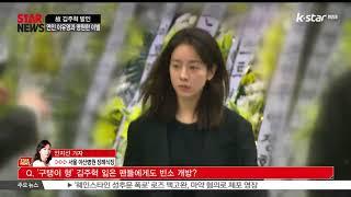 [현장연결1]고 김주혁 발인, 연인 이유영과 영원한 이별