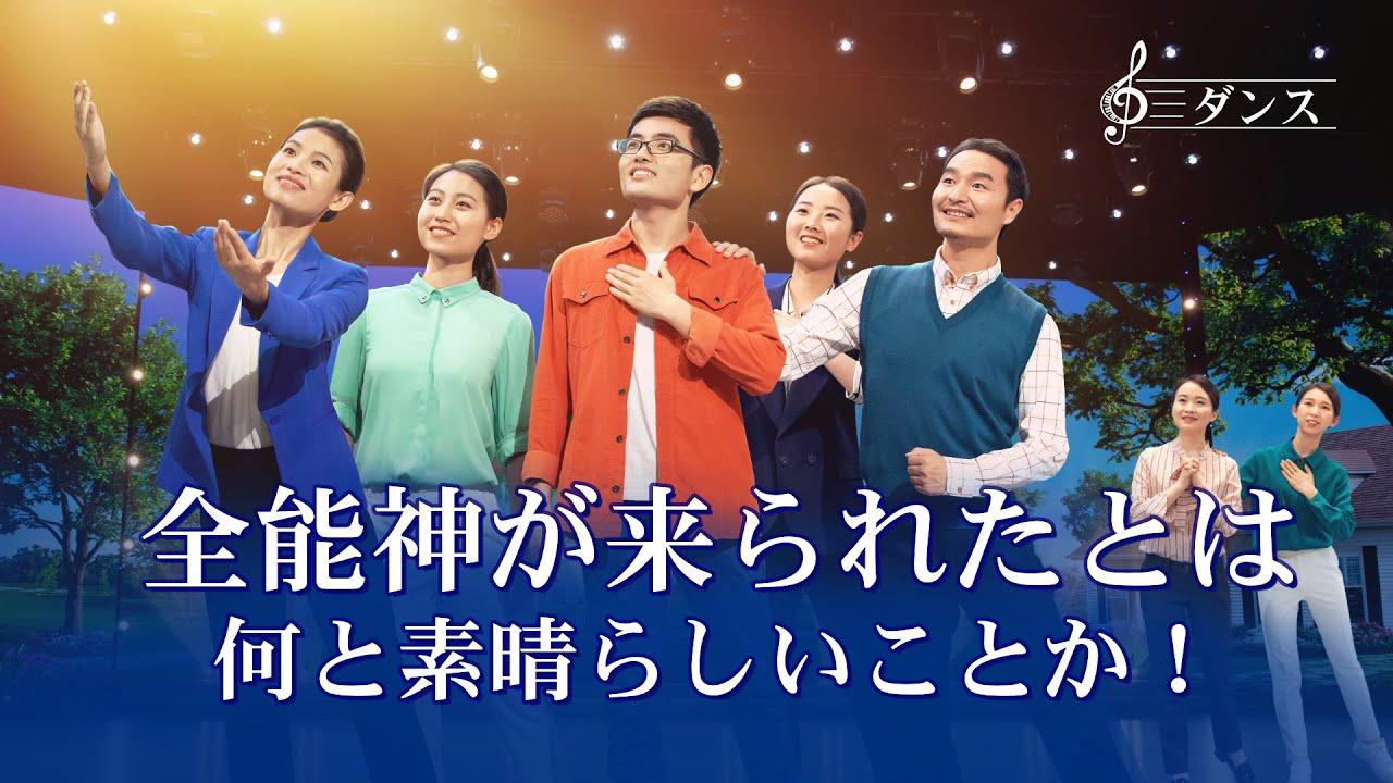 賛美歌「全能神が来られたとは何と素晴らしいことか!」 (ダンス付き) 日语字幕