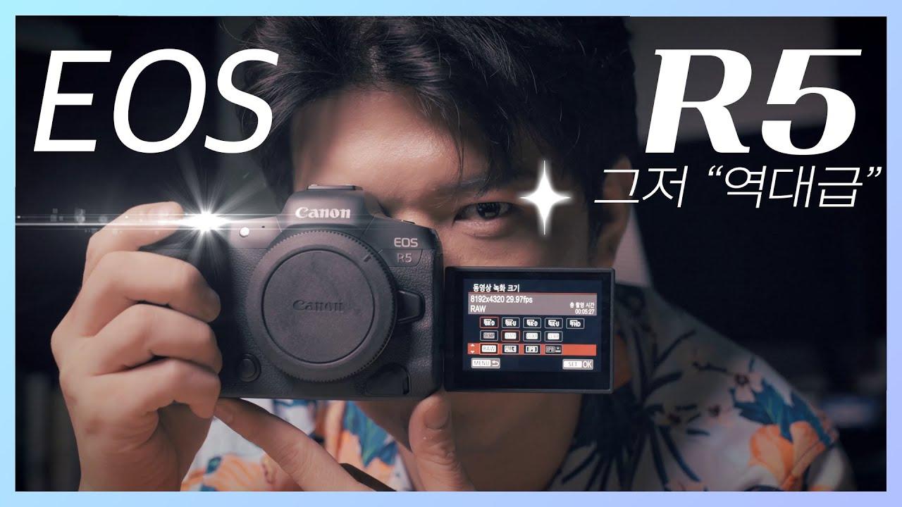 캐논 EOS R5는 돈 있으면 사고 없으면 빌려서 사세요ㅣ[신동댕동] 4K