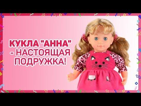 Новинка!!! Интерактивная кукла Анна разговаривает, шутит, обучает!