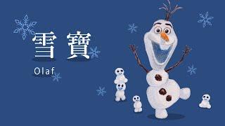 木木sawa 冰雪奇緣2.教你畫出可愛雪寶!
