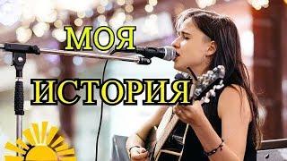 Download МОЯ ИСТОРИЯ. Переезд в МОСКВУ.Как прожить в Москве без денег !Как живут уличные музыканты ? Mp3 and Videos