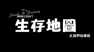 小Mのminecraft實況【 生存廝殺精華篇 】:居居居居北北北北~