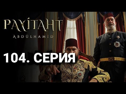 🇷🇺Права на престол Абдулхамид 104 серия на русском языке 🇷🇺