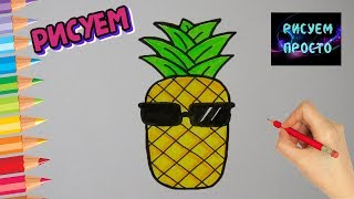 как ПРОСТО нарисовать АНАНАС В ОЧКАХ, простые рисунки/599/How TO simply draw A pineapple