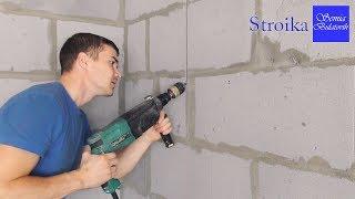 Стройка Как сделать штробу в газобетоне под электрику своими руками быстро и просто