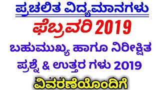 ಫೆಬ್ರವರಿ 2019 ತಿಂಗಳ ಬಹು ನಿರೀಕ್ಷಿತ ಪ್ರಚಲಿತ ವಿದ್ಯಮಾನಗಳು/February Month 2019 Current Affairs/SBK KANNAD