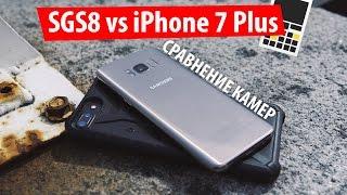 Samsung Galaxy S8 vs iPhone 7 Plus – сравнение камер. БОЛЬШОЙ СЛИВ!