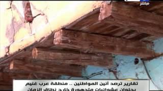 """اخر النهار - منطقة  """" عرب غنيم """" بحلوان عشوائيات متدهورة خارج نطاق الزمان"""