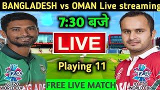 Bangladesh vs Oman Live T20 Cricket Match  | BAN VS  OMAN LIVE CRICKET MATCH TODAY  Score+Commentary