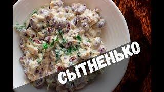 Сытный салат из красной фасоли, рукколы и творожного сыра.