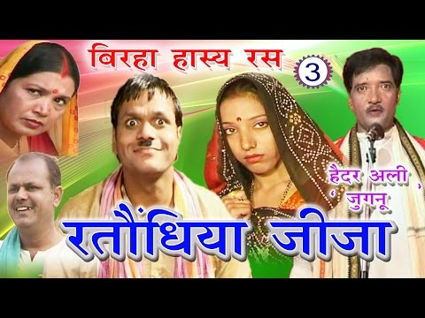 भोजपुरी का सुपरहिट बिरहा | रातोंधिया जीजा (भाग-3) | Bhojpuri Birha | Haider Ali Birha