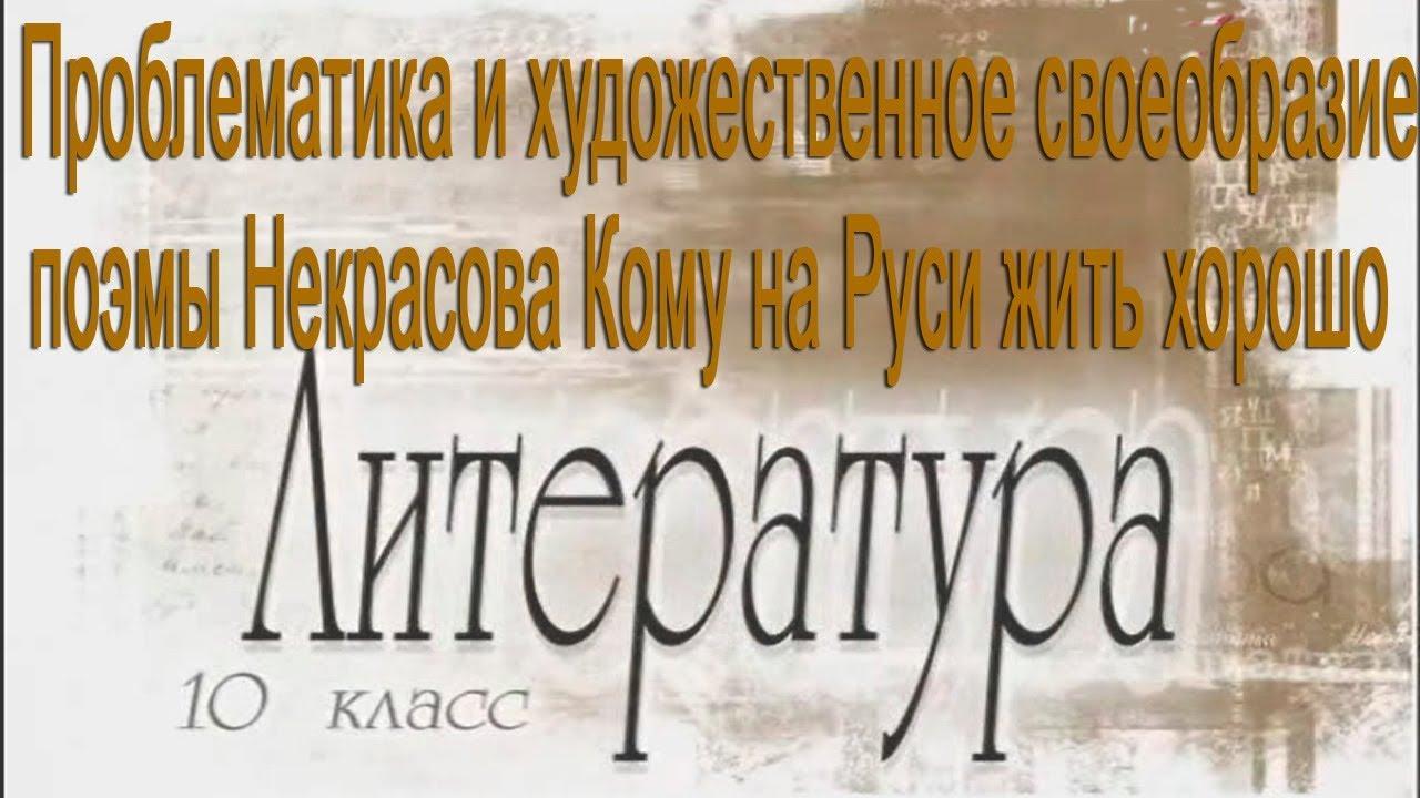 Проблематика и художественное своеобразие поэмы Кому на Руси жить хорошо