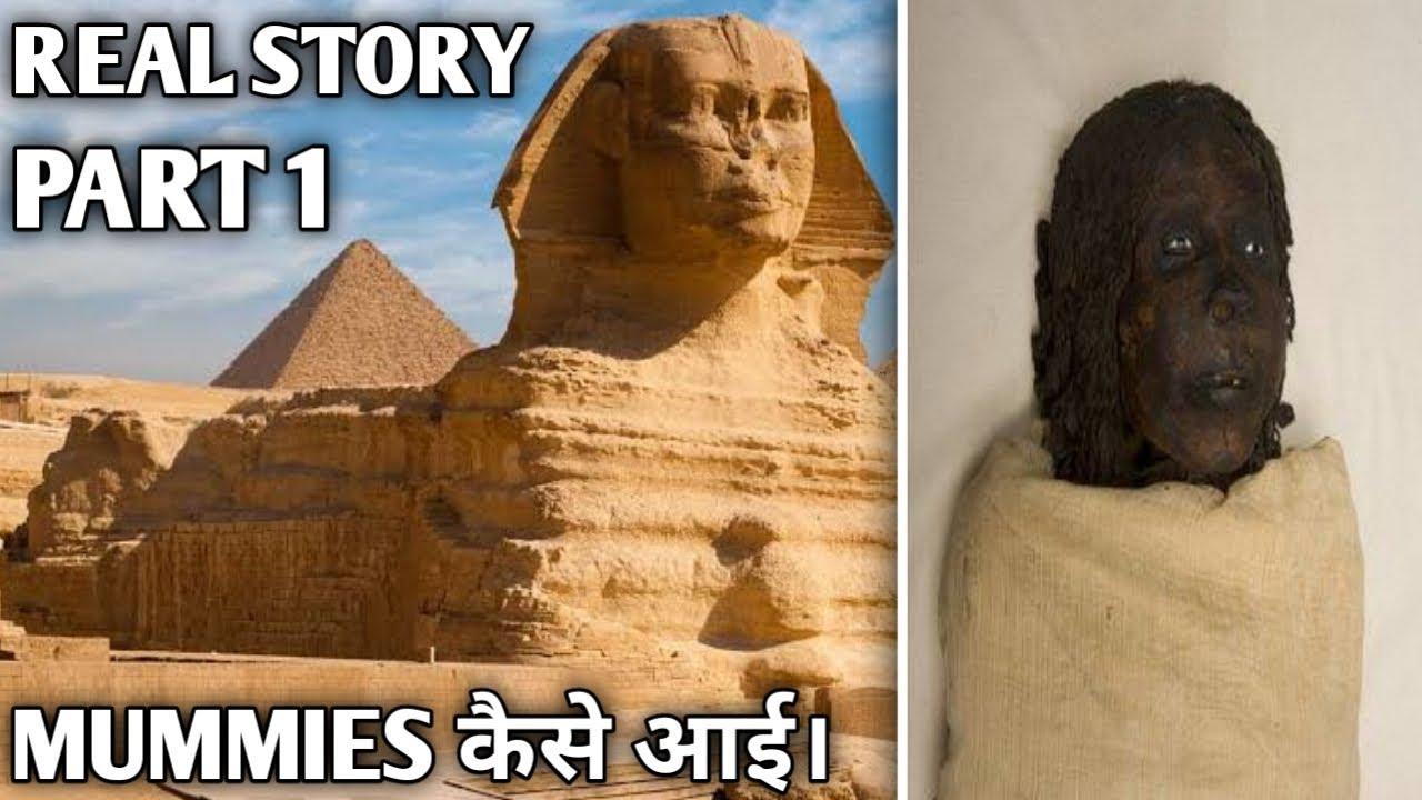 story of mummies. क्या MUMMIES असलियत मैं होती है। Part 1 |UNEXPLAINED THEORIES|