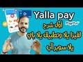فيزا يلا باي 2022 Yalla pay | تطبيق يلا سوبر اب | شرح وافي حصريا اول مرة فى مصر