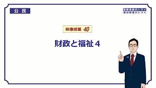 【中学 公民】 財政・福祉4 社会保障 (15分)
