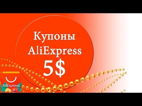 5$ ХАЛЯВНЫЕ КУПОНЫ на AliExpress, спеши время ограничено!!!!!!!!!!