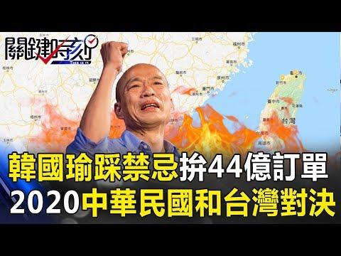 韓國瑜踩著禁忌拚44億訂單 2020是中華民國和台灣的「直球對決」! 關鍵時刻20190325-1 黃世聰 吳子嘉 謝龍介 吳芳銘 林國慶 林佳新