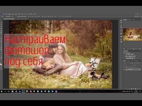Урок 8.  Как настроить Фотошоп под себя