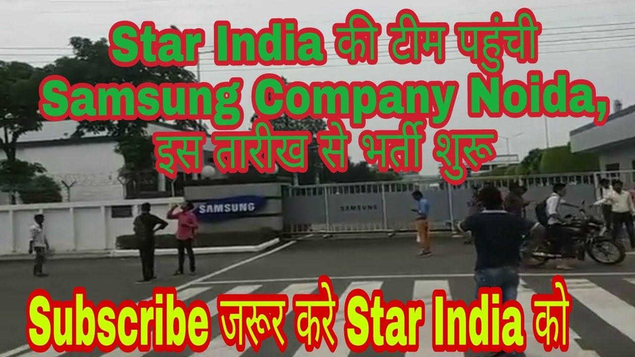 Samsung company sector 81 Noida Online Requirements Job