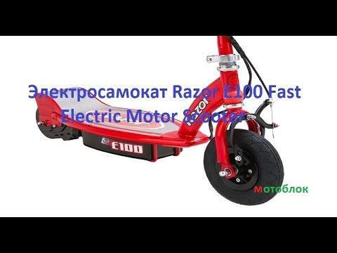Электросамокат Razor E100 Fast Electric Motor Scooter