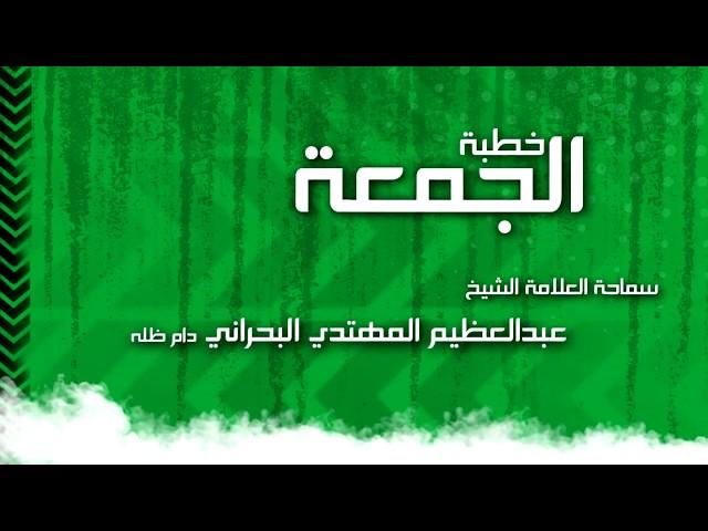 خطبة الجمعة | 9 | كيف نفهم ولادة الإمام الحسين عليه السلام بالمفهوم العملي؟ | العلامة المهتدي