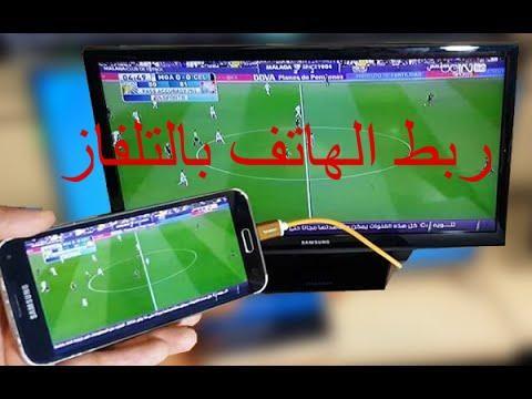 3 طرق لربط الهاتف بالتلفاز لمشاهدة اي فيديو وتصفح الانترنت Youtube