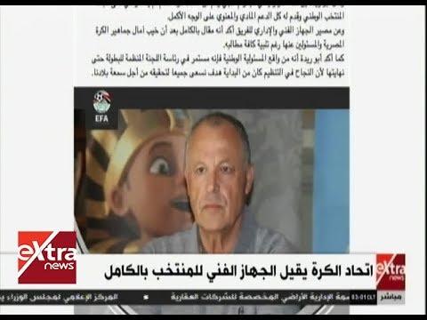 موجز الأخبار |  أبو ريدة يستقيل من رئاسة اتحاد الكرة المصري