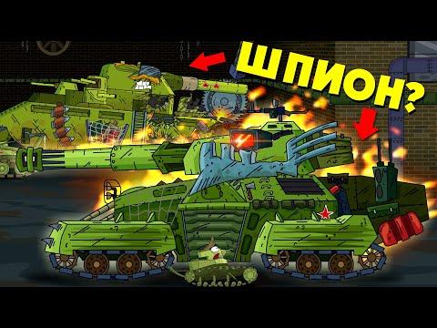 Советский монстр шпион? - Мультики про танки