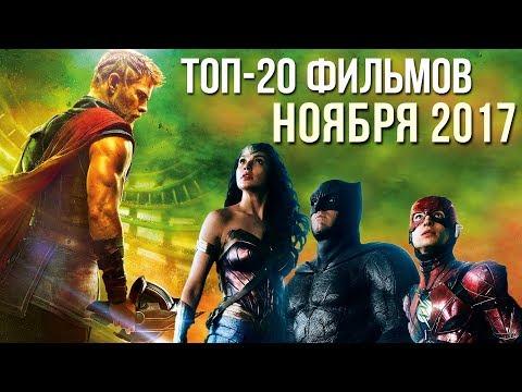 ТОП-20 ФИЛЬМОВ НОЯБРЯ 2017 ГОДА