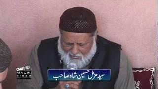 Kar Zikar Madine Wale Da Jideh Wich Bhlahi Teri Ae  (Syed Muzammil Hussain Shah Sahib)