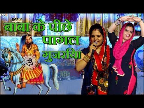 खोली भजन    पागल हो गयी गुज़रिया तेरे पीछे    Nisha Bhati Hit Mohan Ram Bhajan 2018