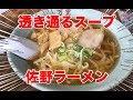 【行ってきた】佐野ラーメンの名店〜万里〜 の動画、YouTube動画。