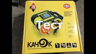 Тест автомобильного компрессора Качок К70 смотреть