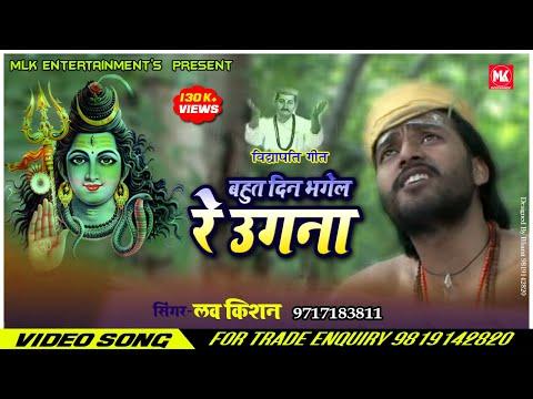विद्यापति गीत   बहुत दिन भगेल रे उगना   सिंगर लव किशन    New Maithili Song   Love Kishan   Vidyapati