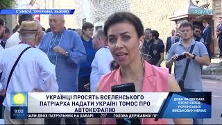 Українці просять вселенського патріарха надати Україні томос про автокефалію