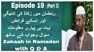 Dr zakir naik ramadan special    zakaah in islam    awesome question   answers   episode 19 part 3