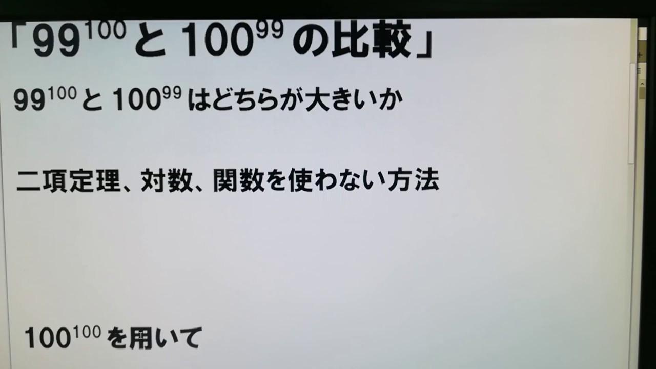 10 の 100 乗