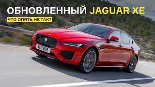 Тест обновленного Jaguar XE: он опять хуже немцев?!