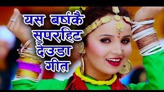 'सुदुर पश्चिम मेरा ढक्मक्क फुली' Super Hit  Deuda Song 2017/2073By Tika Pun & Narendra Rawal
