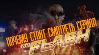 Почему стоит смотреть сериал The Flash