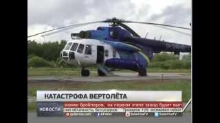 Катастрофа МИ-8 в Хабаровском крае. Новости. GuberniaTV.
