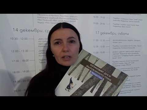 Гергана Димитрова препоръчва книги за коледни подаръци