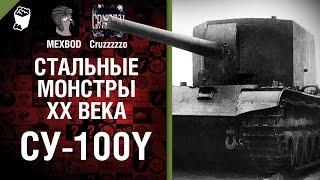 СУ-100Y - Стальные монстры 20-ого века №23 - От MEXBOD и Cruzzzzzo [World of Tanks]