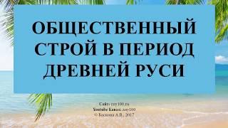 Баскова А.В./ ИОГиП / ОБЩЕСТВЕННЫЙ СТРОЙ ДРЕВНЕЙ РУСИ