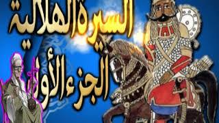 سيرة بني هلال الجزء الاول الحلقة 54 جابر ابو حسين قصة زهوا  وعالية العقلية