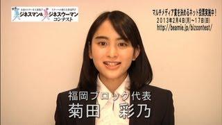 菊田彩乃* 【美ジネスマン&美ジネスウーマンコンテスト特設ページ】 h...