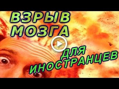 #Русский язык. Взрыв #мозга для иностранца.