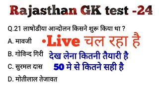 Rajasthan Gk live test #24 // Rajasthan gk  // Rajasthan police gk live // LDC GK