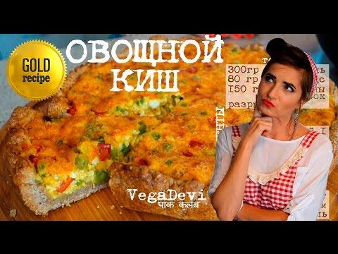 Видео Рецепт пирога киш классический